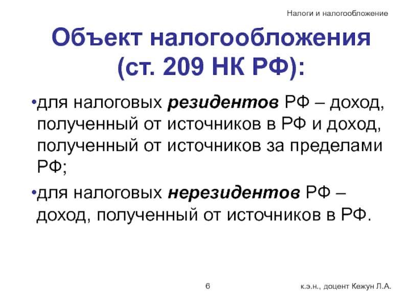 Налоги в испании для нерезидентов-россиян
