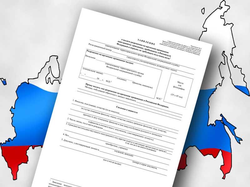 Программа переселения соотечественников в 2021 году в россию