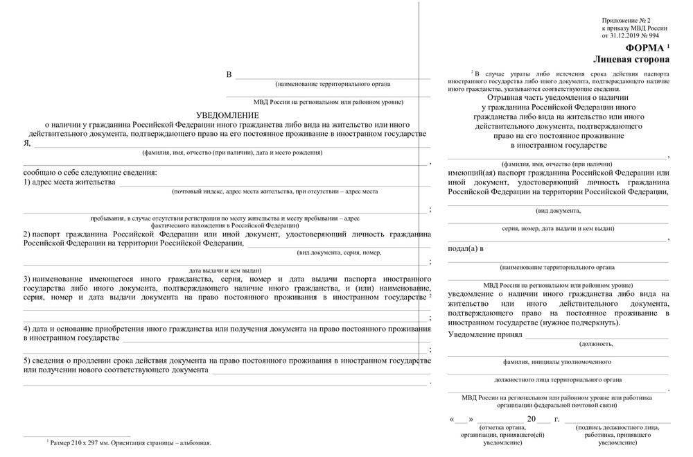 Развод с иностранным гражданином в россии 2021 ~ помощь юриста