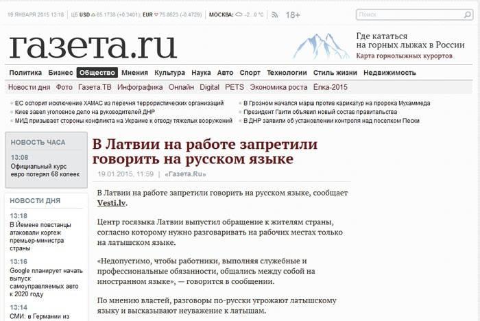 Geo. лингвистика. список сводеша: сравниваем латышский и русский языки. слова и их перевод.