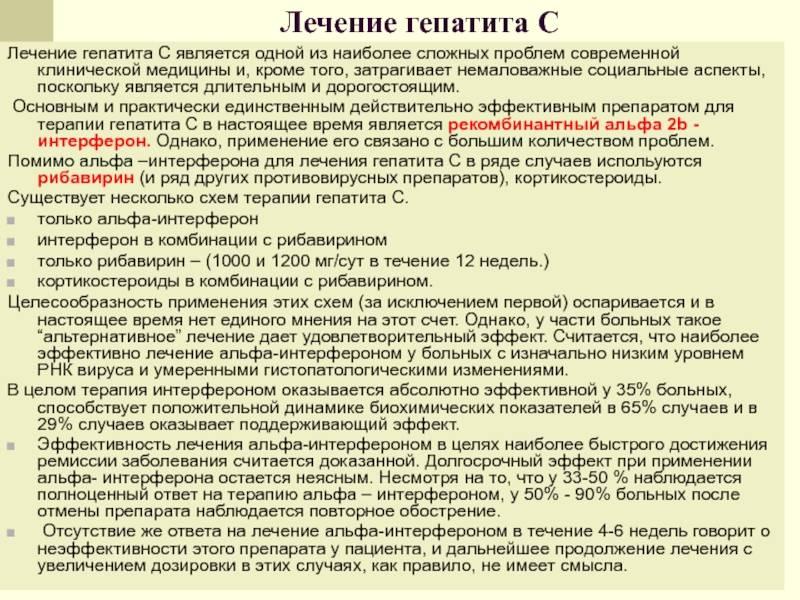 Гепатит в: симптомы и диагностика | университетская клиника