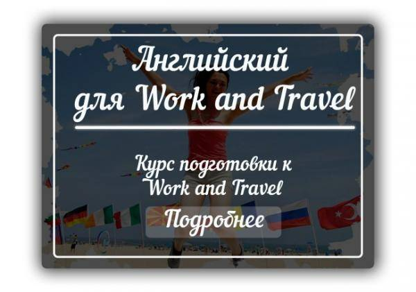 Work and travel usa 2021
