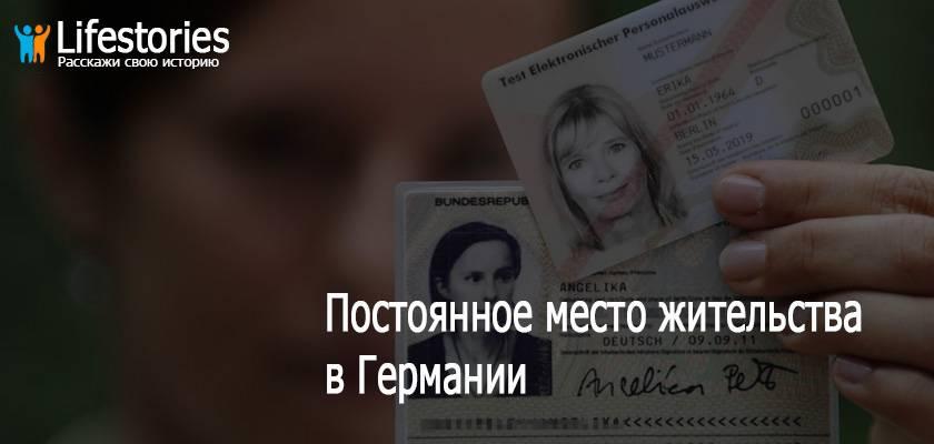 Иммиграция в болгарию: получение пмж для русских