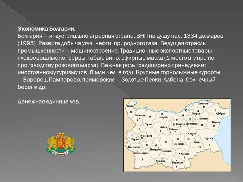 Болгария. производство, экспорт и импорт рынка продуктов питания