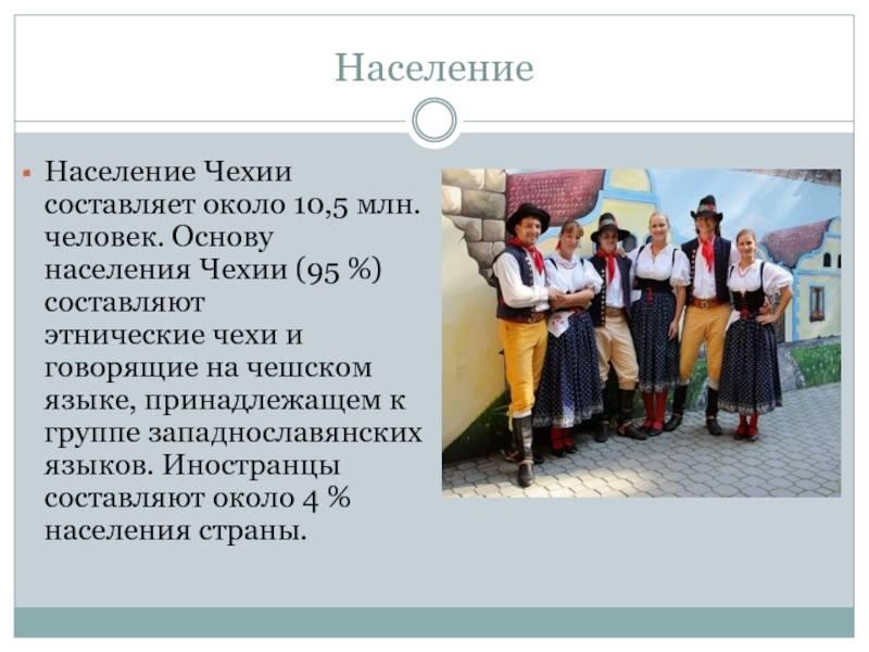Народы восточной европы: состав, культура, история, языки