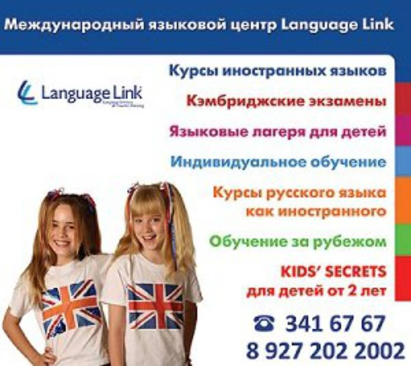 Как устроить ребенка в польскую школу