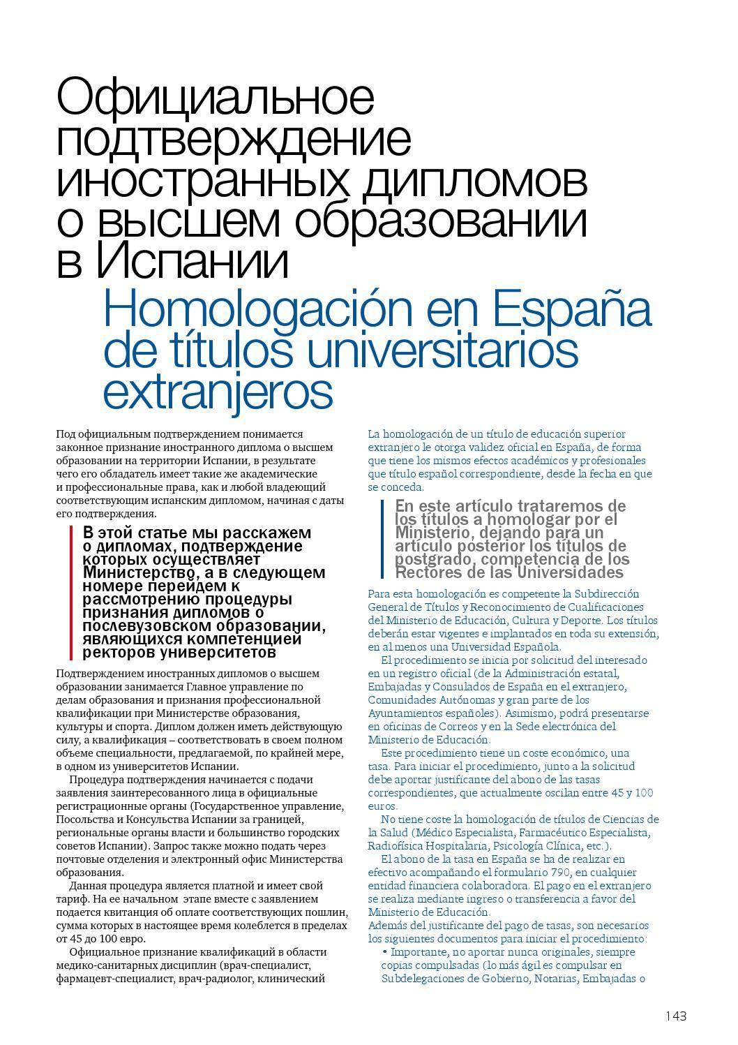 Особенности процедуры подтверждения диплома в испании