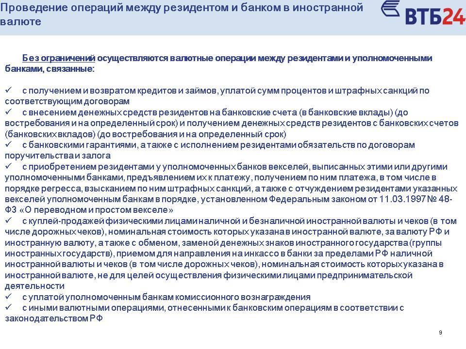 Выбор банка и открытие счета в чехии