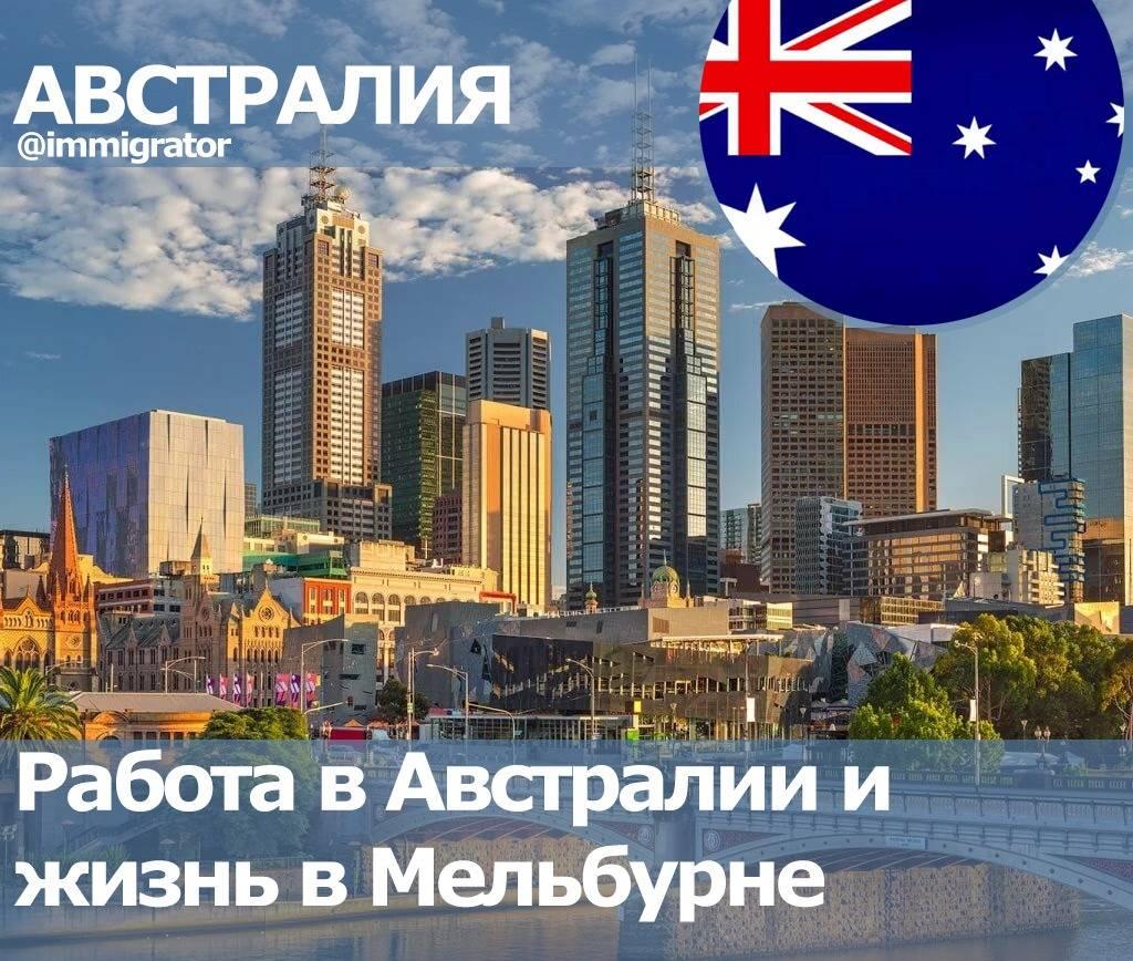 Можно ли уехать на пмж в австралию из россии?