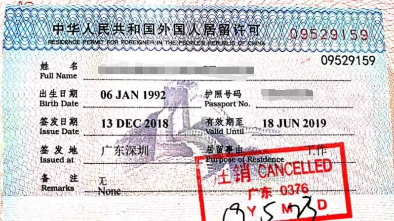Как получить рабочую визу в китай в 2021 году
