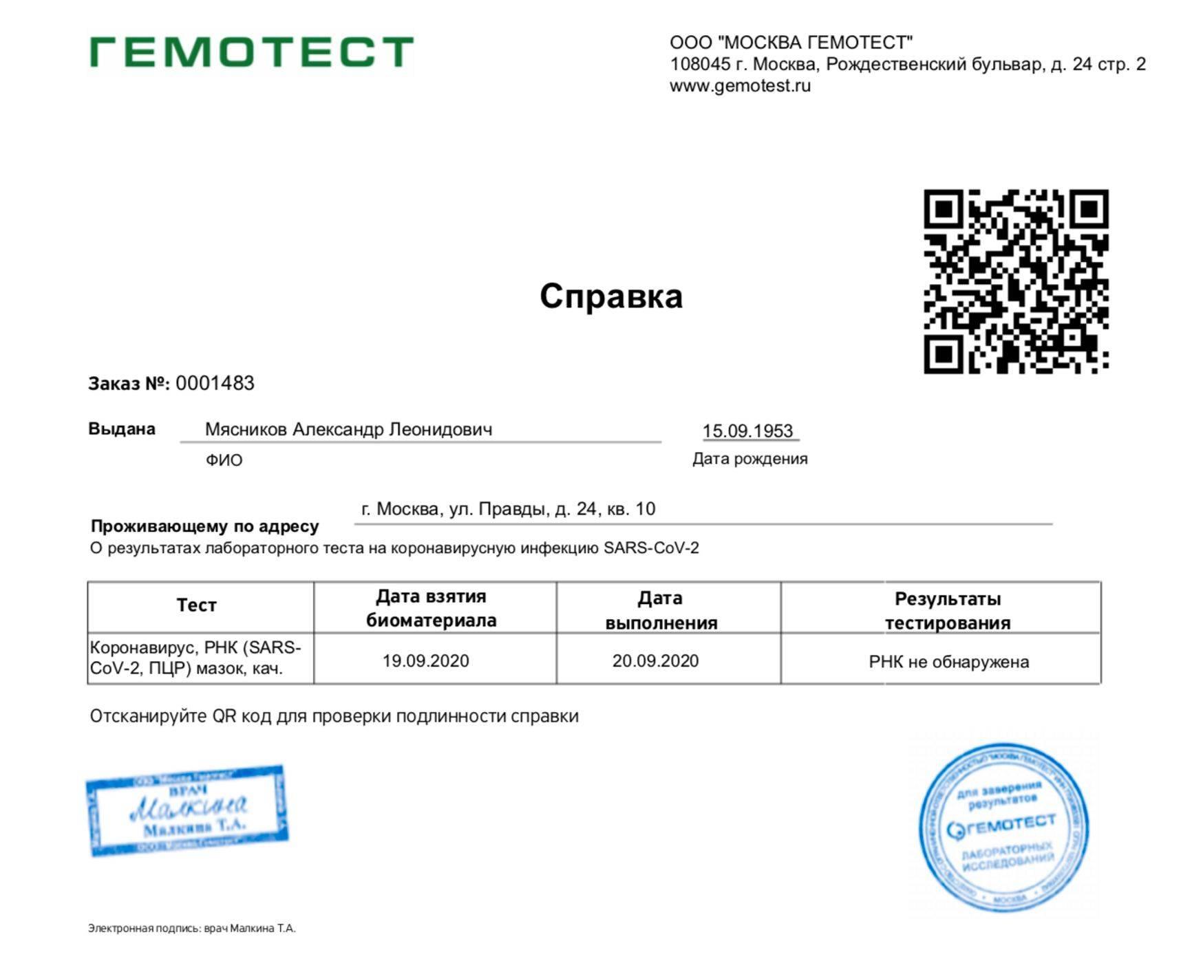 Выписка из реестра nota simple - испания на русском
