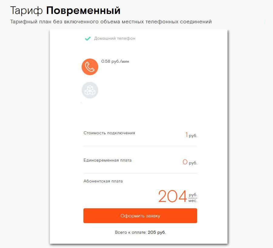 Пополнить счет оранж онлайн