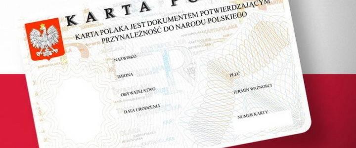 Как получить карту поляка без польских корней