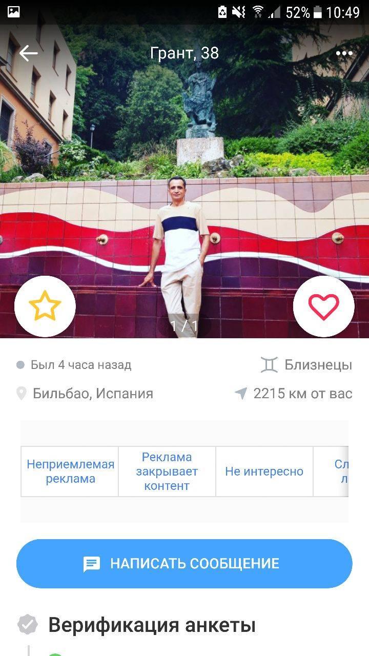 Как создать приложение для знакомств | блог pushapp