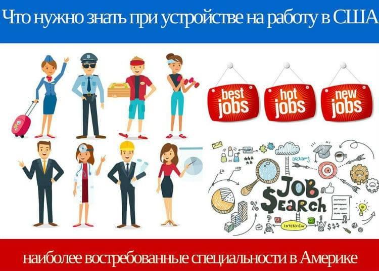Востребованные профессии в сша: самые высокооплачиваемые для русских иммигрантов