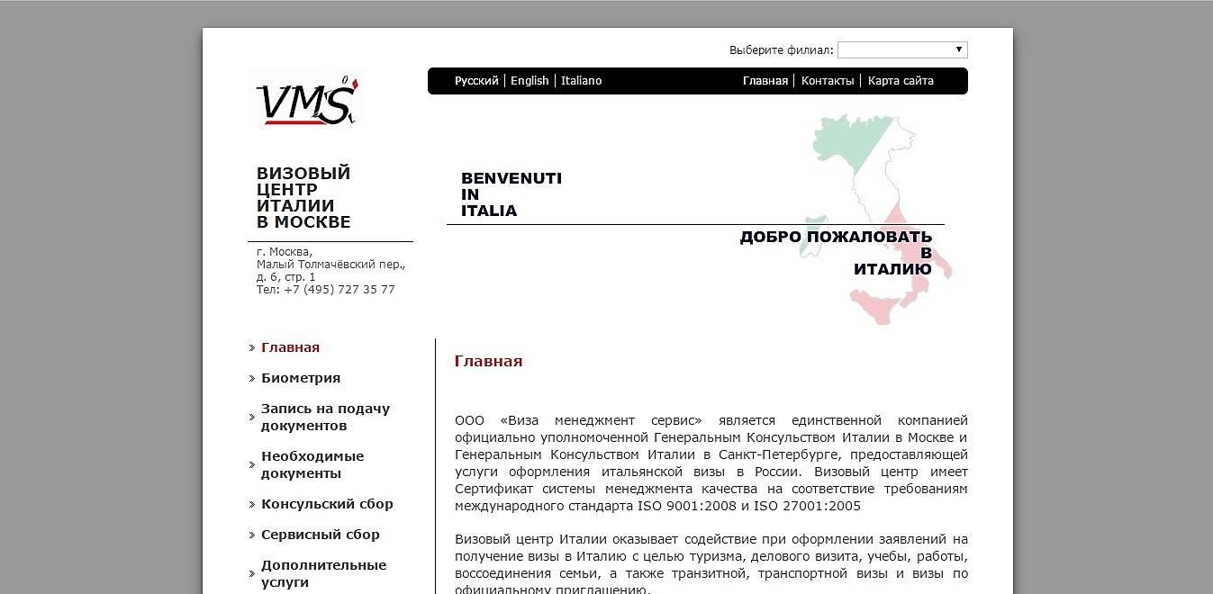 Виза в италию: как получить и какие документы нужны, сколько стоит и сколько действует