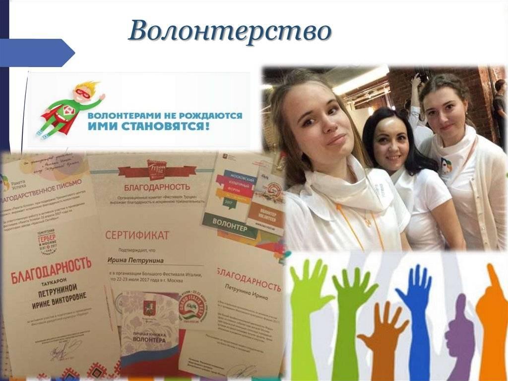 Сфера – волонтерство за границей, международные волонтерские программы