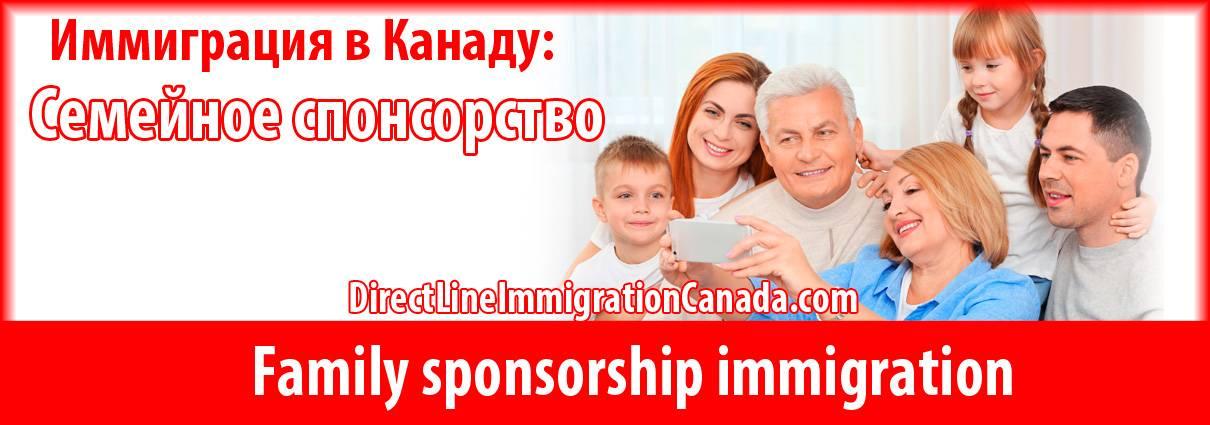Как оформить семейное спонсорство в канаду через брак в 2021 году — все о визах и эмиграции