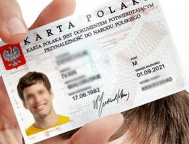 Как получить денежные выплаты для владельцев карты поляка?
