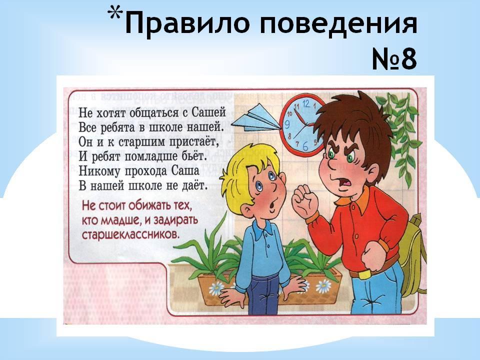 Деловой этикет и его правила в россии: как себя вести и одеваться, чтобы не ударить в грязь лицом
