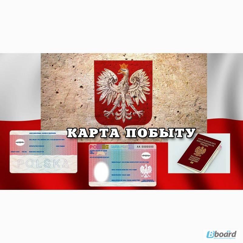 Получение гражданства польши - все способы для иммигрантов. - rumigration.com