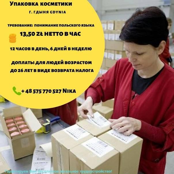 Белорус уехал на заработки в польшу в разгар пандемии. куда там можно устроиться и сколько платят — блог гродно s13