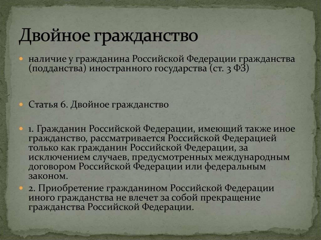 Двойное гражданство в россии: с какими странами разрешено в 2021 году
