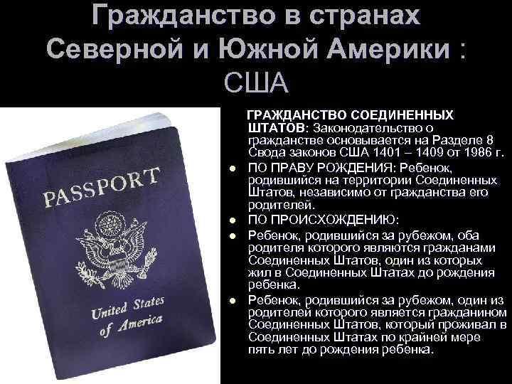 Как уехать в сша и получить американское гражданство | sun flower family