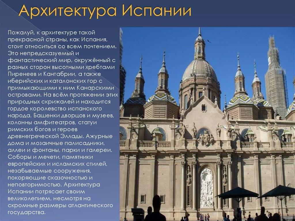 Архитектура барселоны: современные и исторические памятники архитектуры, особенности и стили