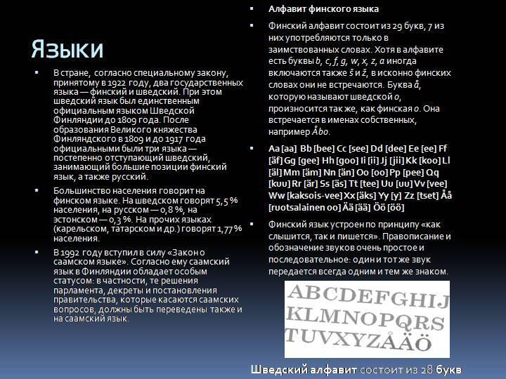 Знаете ли вы… что в финляндии - 3 государственных языка? - инновационный центр ирины соом