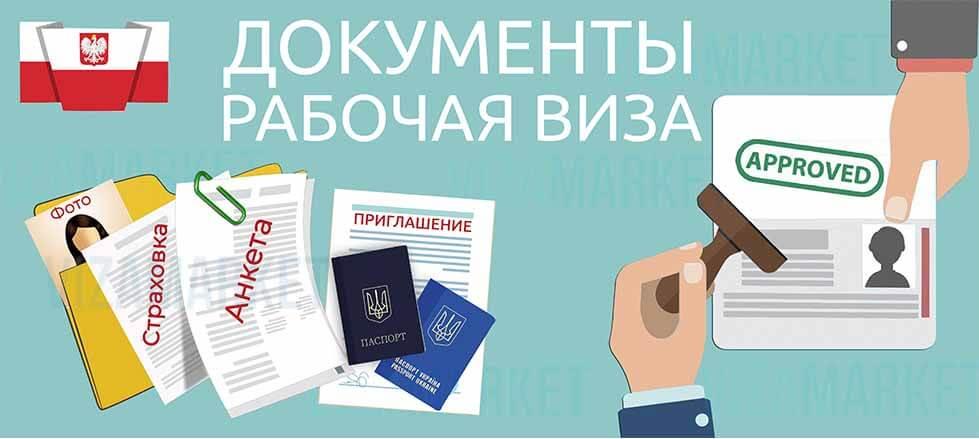 Разрешение на работу в польше - zezwolenie na prace, oswiadczenie