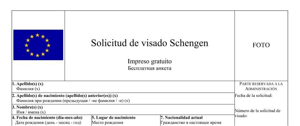 Анкета на визу в испанию 2019