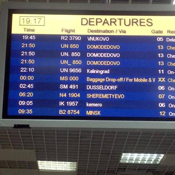 Аэропорт хайнань онлайн табло вылета и прилета