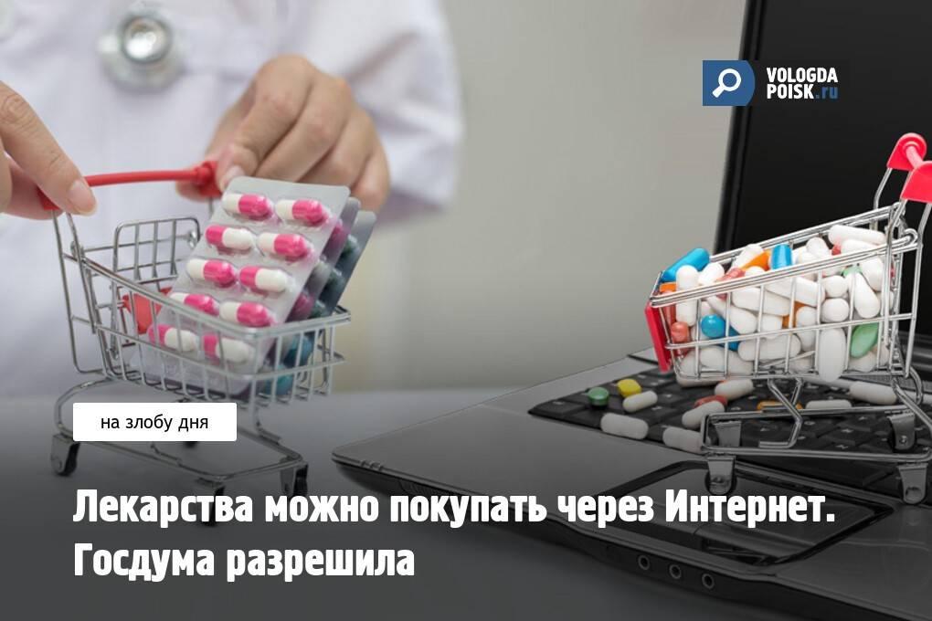Как купить фенибут без назначения врача в аптеке в 2021 году