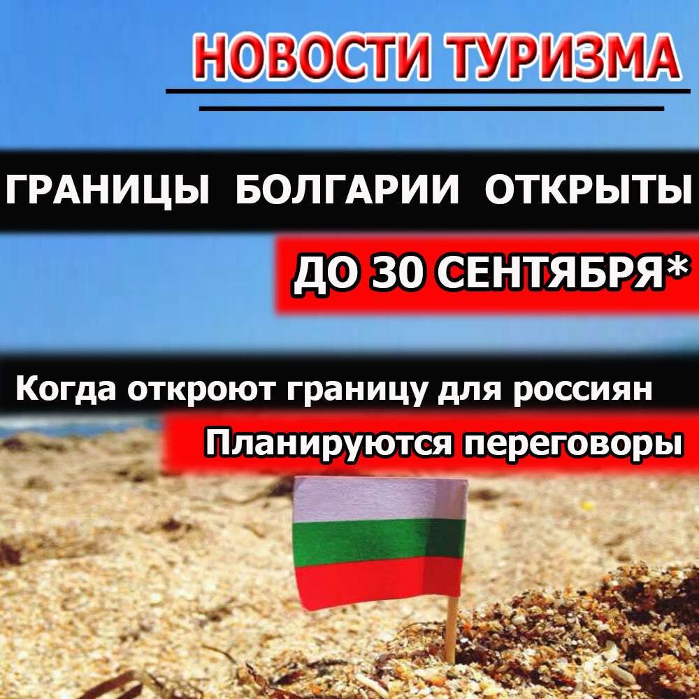 Власти Болгарии обсуждают возможность смягчения условий для въезда туристов из России